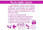 Полтавських дітей запрошуть навчитися створювати мультфільми
