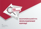 Журналісти дослідили орендарів комунального майна міста Полтава