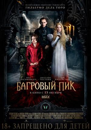 Фильм Багровый пик в Полтаве